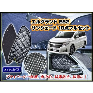エルグランド E52 専用 日除け サンシェード【黒メッシュ】完全遮光、車中泊、アウトドアに!|dko
