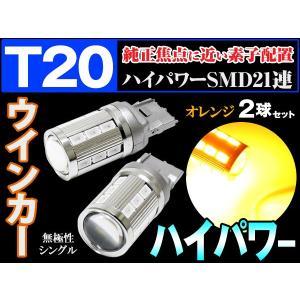 T20 LED シングル ウェッジ オレンジ ハイパワーSMD21連 2個セット T20 アンバー レビュー記入で送料無料(ゆうパケット発送の場合有)|dko