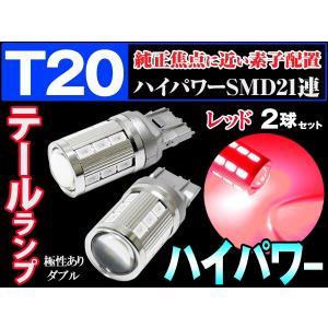 T20 LED ダブル ウェッジ ハイパワーSMD21連 レッド 2個セット T20 テールランプ レビュー記入で送料無料(ゆうパケット発送の場合有)|dko