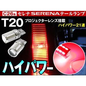 セレナLED テールランプ レッド  T20 LED ダブル ハイウェイスター含む  21連 レッド 2個 レビュー記入で送料無料(ゆうパケット発送の場合有) dko
