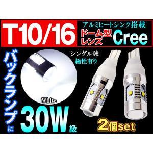 T10/T16 30W級 CREE バックランプ LEDバルブ 本当に明るい 高効率ハイパワー バックカメラに最適 白2個 メール便発送 送料無料|dko