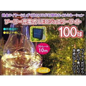 クリスマスイルミネーション LEDソーラーライト 充電式 ジュエリーライト 電球色 100球 LEDイルミネーション dko 07