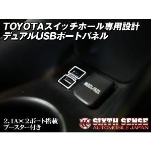 シックスセンス SIXTH SENSE トヨタ車種 専用 デュアルUSBポート 2.1A×2ポート/ブースター付※お取り寄せ|dko