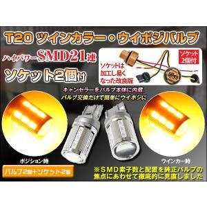 T20 LED ウイポジバルブキット ハイパワーSMD21連 キャンセラー内蔵  橙/橙2個 新ダブルソケット2個付 T20 アンバー|dko