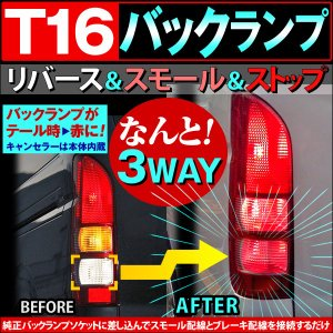 T16 LED バックランプ スモール ストップ 一体型 リバスト  4灯化 6灯化 LEDバルブ リバース&ストップバルブ verII レビューでゆうパケット送料無料|dko