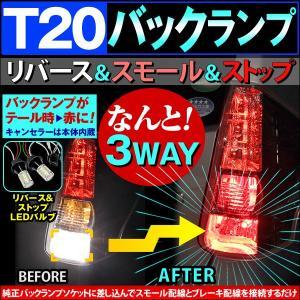 T20 バックランプ スモール ストップ 一体型バルブ 4灯化 6灯化 LEDバルブ リバース&ストップバルブ リバスト 赤/白 2個 レビューで送料無料|dko