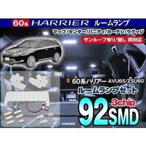60系 ハリアー HARRIER led ルームランプセット AVU65/ZSU60 マップ センター バニティ カーテシ ラゲッジ dko