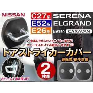 C27系 セレナ SERENA E52系 エルグランド ELGRAND等 ドアストライカーカバー 2枚組 金属むき出しのストライカー部分にカバーして高級感U|dko