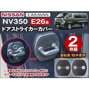 NV350 キャラバン E26系 CARAVAN ドアストライカーカバー 2枚組 金属むき出しのストライカー部分にカバーして高級感U|dko