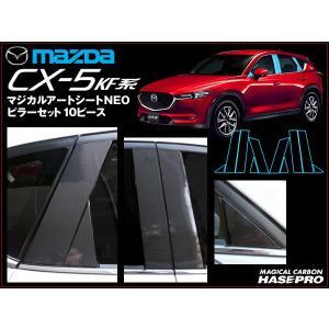 ハセ・プロ マジカルアートシートNEO CX-5 KF系 CX5 専用 ピラーセット  10ピース ブラック ※お取り寄せ|dko