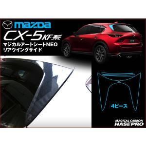 ハセ・プロ マジカルアートシートNEO CX-5 KF系 CX5 専用 リアウイングサイド  4ピース ブラック ※お取り寄せ|dko