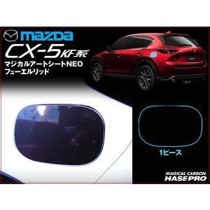 ハセ・プロ マジカルアートシートNEO CX-5 KF系 CX5 専用 フューエルリッド  1ピース ブラック ※お取り寄せ|dko