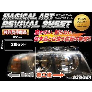 ハセ・プロ マジカルアート リバイバルシート Mサイズ 280mm×800mm 2枚セット MRSHD-2M ヘッドライト 黄ばみに ※お取り寄せ|dko
