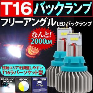 2月上旬入荷予約 LEDバックランプ T16  爆光 フリーアングル ラバーソケット LED バックランプ 6500k 2000LM|dko