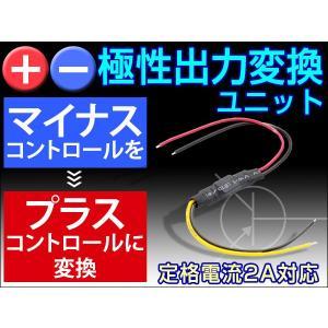マイナスコントロール車をプラスコントロールに変換 +−極性出力変換ユニット 1個 ルームランプ連動に レビュー記入で送料無料(ゆうパケット発送の場合有)|dko