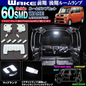 ウェイク WAKE ルームランプセット LED 前期 後期 対応 LA700 LA710 完全専用設計 超高輝度 3chip SMD60個 搭載 ホワイト 白 送料無料 dko
