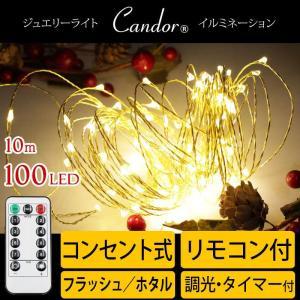 ジュエリーライト LED イルミネーション 100球 10m コンセント 電球色 室内 インテリア フェアリーライト デコレーション  クリスマス|dko