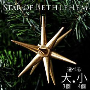 クリスマスオーナメント ツリー ベツレヘムの星 ゴールド 選べるサイズ