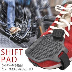 シフトパッド シフトガード シフトカバー ブーツカバー  シューズカバー シフトチェンジパッド バイク用 (レビューでゆうパケット送料無料)|dko
