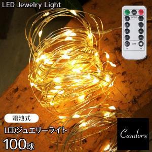 LED 電池式 ジュエリーライト 100球 10m リモコン 8パターン 電球色 イルミネーション led 宅配便送料無料 dko