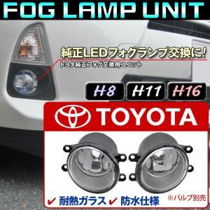トヨタ 純正LEDフォグランプ交換用 フォグランプユニット ...