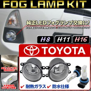 トヨタ純正LEDフォグランプ交換用 フォグランプキット ユニット(27109) +H11 H16 H8 CSPハイパワー10G LED(27017) 6500k|dko