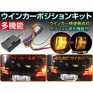 多機能SMARTウイポジ【新】 ウインカー時逆側点灯タイプ/ポジション減光調整/白熱球 LED両対応 ウインカーポジションキット ゆうパケットなら送料無料|dko