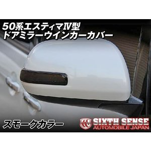 シックスセンス エスティマ 50系 4型 ドアミラーウインカーカバー スモークカラー 2ピース お取り寄せ|dko