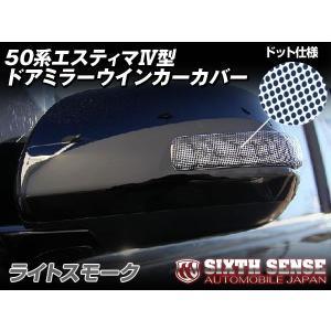 シックスセンス エスティマ 50系 4型 ドアミラーウインカーカバー ライトスモーク ドット仕様 2ピース お取り寄せ|dko