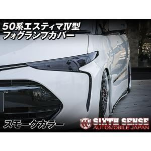 シックスセンス エスティマ 50系 4型 フォグランプカバー スモークカラー 2ピース お取り寄せ|dko