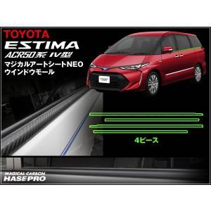 エスティマ 50系 4型 専用 ハセ・プロ マジカルアートシートNEO ウインドウモール 4ピース ブラック※お取り寄せ|dko
