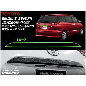 エスティマ 50系 4型 専用 ハセ・プロ マジカルアートシートNEO リアゲートハンドル 1ピース ブラック※お取り寄せ|dko