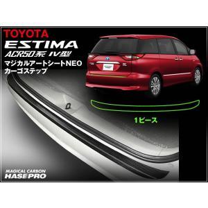 エスティマ 50系 4型 専用 ハセ・プロ マジカルアートシートNEO カーゴステップ 1ピース ブラック※お取り寄せ|dko