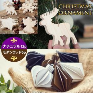 クリスマスツリー オーナメントセット christmas tree 飾り モダンウッド 木製 トナカ...