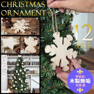 クリスマスツリー オーナメントセット christmas tree 飾り 木製 天使 星 雪結晶(ス...