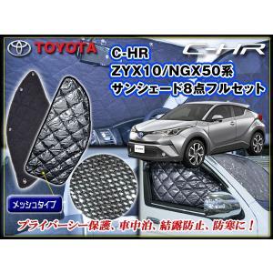 C-HR ZYX10/NGX50系 専用 日除け サンシェード 黒メッシュ 完全遮光、車中泊、アウトドアに!|dko