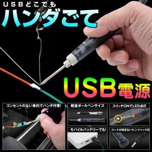 ハンダごて USB どこでもハンダごて USB電源コード 保護キャップ スタンドプレート付属 工具 ...
