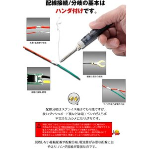 ハンダごて USB どこでもハンダごて USB電源コード 保護キャップ スタンドプレート付属 工具 (ゆうパケット送料無料)|dko|12