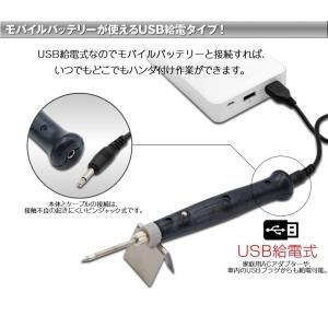 ハンダごて USB どこでもハンダごて USB電源コード 保護キャップ スタンドプレート付属 工具 (ゆうパケット送料無料)|dko|05