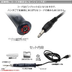 ハンダごて USB どこでもハンダごて USB電源コード 保護キャップ スタンドプレート付属 工具 (ゆうパケット送料無料)|dko|07