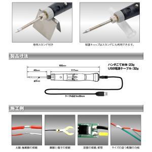 ハンダごて USB どこでもハンダごて USB電源コード 保護キャップ スタンドプレート付属 工具 (ゆうパケット送料無料)|dko|08