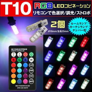 T10 LED RGBコンビネーションバルブ 2個 リモコン付属 ストロボ ホタル グラデーション 16色選択 (メール便なら送料無料)|dko