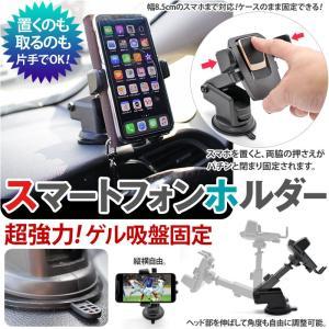 スマホホルダー 車載ホルダー  スマホ用 スタンド 車載 iPhone7 iPhone8 plus iPhone x GALAXY|dko