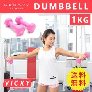 ダンベル 1kg ×2個 持ちやすい 筋力トレーニング 筋トレ グッズ 器具|dko
