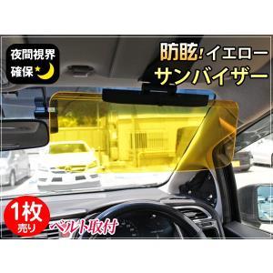 サンバイザー 夜間用 対向車光をカット イエロー 視界確保 カー用品 SD-2302 スライド調整|dko