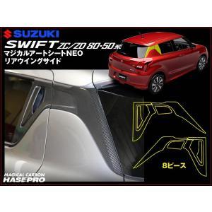 ハセ・プロ マジカルアートシートNEO スイフト ZC ZD 80系 50系 SWIFT リアウイングサイド 8p ブラック ※お取り寄せ|dko
