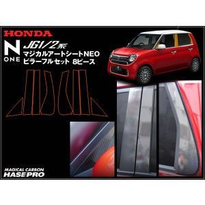 ハセプロ マジカルアートシートNEO N-ONE Nワン JG1 JG2 専用 ピラーフルセット 8ピース ブラック ※お取り寄せ|dko