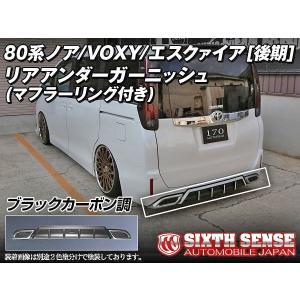SIXTH SENSE(シックスセンス)製 80系 ノア/ヴォクシー/エスクァイア[後期] リアアン...