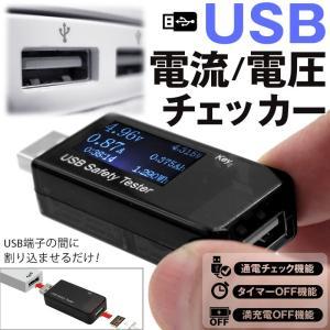 USB 電流 電圧チェッカー 電流系 電圧計 自動タイマーOFF 満充電OFF機能付 iphone スマホ ワイヤレス充電 通電チェック ゆうパケット送料無料|dko
