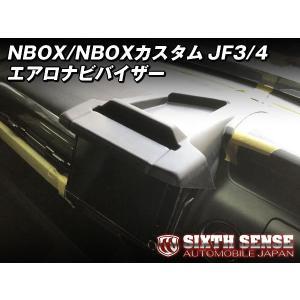 シックスセンス トレイ付きナビバイザー NBOX NBOXカスタム JF3/4 専用 ※お取り寄せ|dko